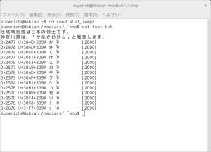 Debian8のgnome-terminal